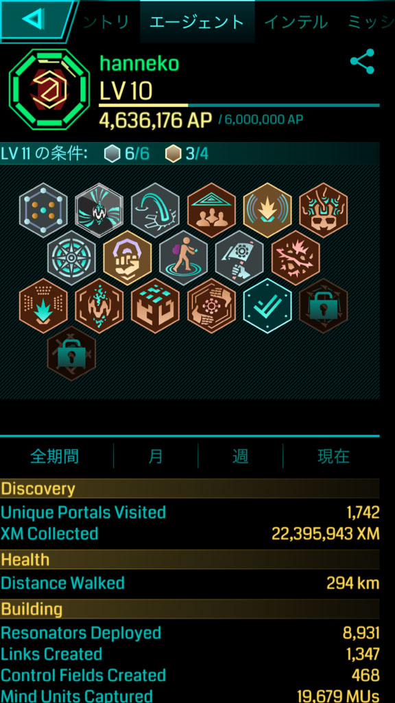 ingress2.jpg